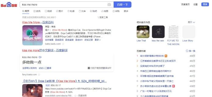 Buscadores-De-Internet-Baidu