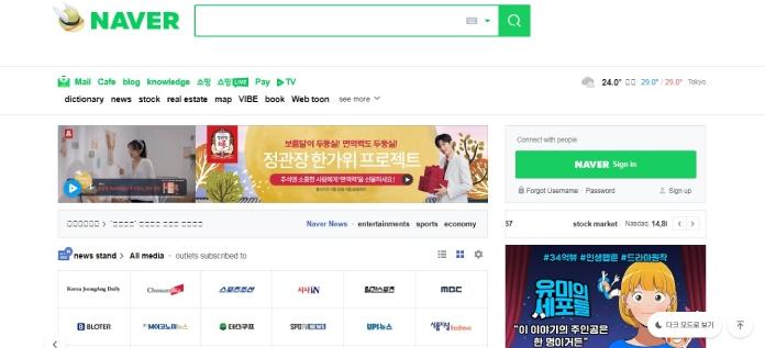 Buscadores-De-Internet-Naver