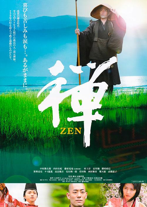 """Póster de la película """"Zen: La vida de Dojo"""", 2009"""